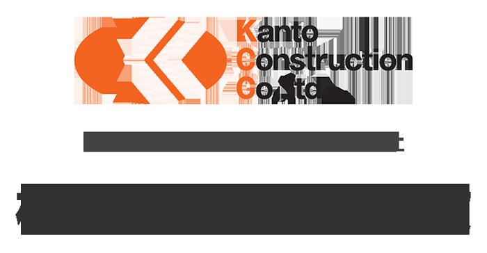 株式会社関東建設   埼玉県川越市の総合建設会社